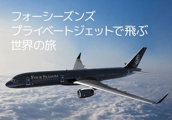 フォーシーズンズ プライベートジェットで飛ぶ世界の旅